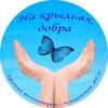 """Волонтерский отряд """"На крыльях добра"""" АГУ"""