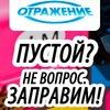 Заправка картриджей Казань