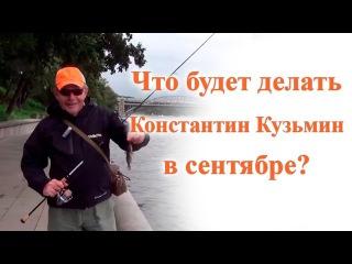 Приглашение на Джиг Пари 2015 от Константина Кузьмина