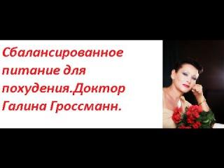 Галина сайт для похудения