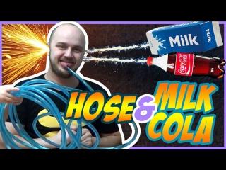 Family Challenge mega hose + milk + Coca Cola Семейная игра Молочный челлендж + шланг + кола