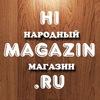 HiMagazin.ru - магазин выгодных цен
