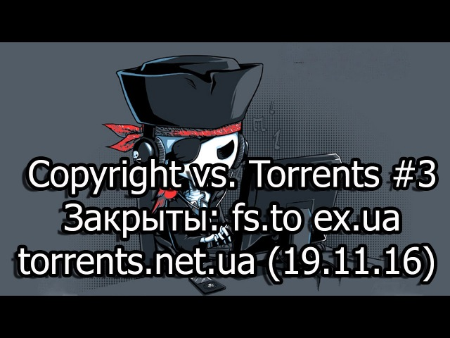 Copyright vs Torrents 3 19 11 16 Закрыты