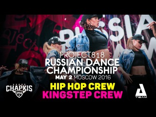 KINGSTEP CREW ★ Hip Hop Crew ★ RDC16 ★ Project818 Russian Dance Championship ★ Moscow 2016