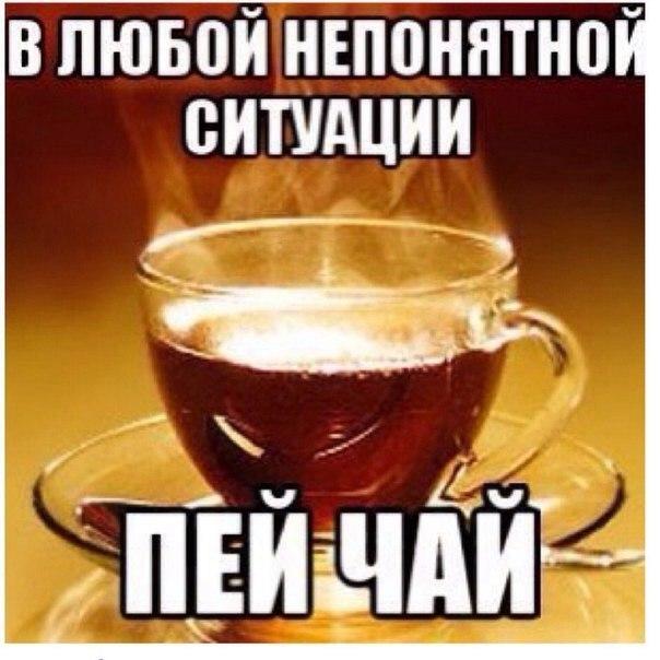 пора пить чай картинки прикольные кукла