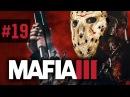 Прохождение Mafia 3 [III] на русском - часть 19 - Смерть КАПО на кресте