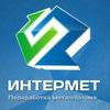 Интермет - прием цветного металла СПБ