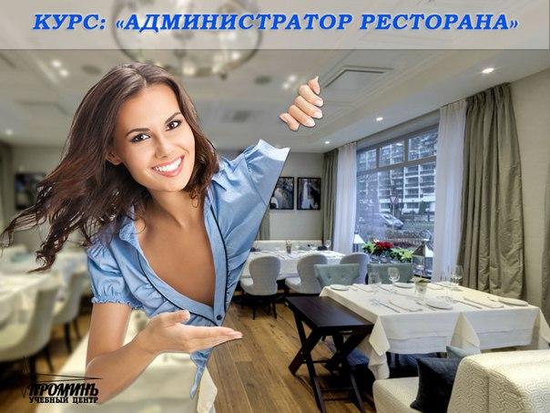 поздравления для администратора ресторана числу таких