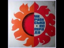 🎶 Українська естрада (диск-гігант 1972 р.)