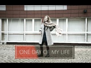 День из жизни