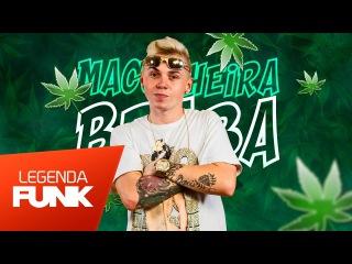MC Jhey - Maconheira Braba ft. MC 2K (DJ Yuri Martins) Lançamento 2017