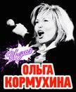 Фотоальбом Ольги Кормухиной