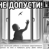 Защити своего ребенка! Замок на окна