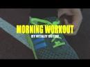 Morning workout by Vitaliy Dutov   DREAM FILM prod.
