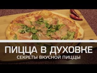 Пицца в духовке: секреты вкусной пиццы Мужская кулинария