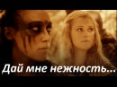 Лекса и Кларк Lexa and Clarke Clexa Нежность