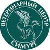 """Ветеринарный центр """"СИМУРГ"""" (Московские Водники)"""