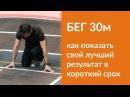 Бег 30 метров - Как хорошо сдать норматив в короткий срок - Спринтерский бег