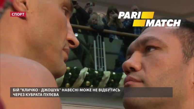 Бій Володимир Кличко - Ентоні Джошуа навесні може не відбутись через Кубрата Пулєва