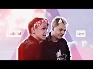 ховарин | hateful love