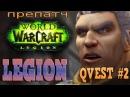 препатч QVEST world of warcraft полнейшая готовность