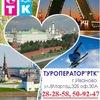 РТК туры Иваново [ТУРОПЕРАТОР]