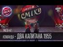 Команда - Два капитана 1955, г. Киев | Лига Смеха 2016, второй фестиваль, Одесса - часть ...