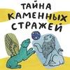 """""""Тайна Каменных Стражей Петербурга"""""""
