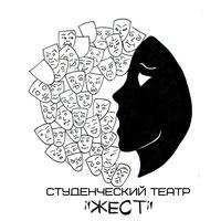 "Логотип Студенческий театр ""ЖестЪ"""