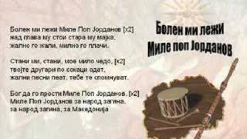 Bolen Mi Lezi Mile Pop Jordanov - Macedonian Song