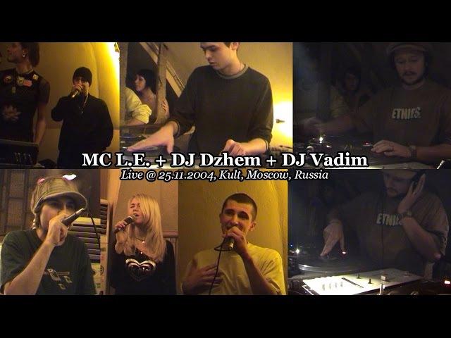 MC L.E. Fat Complex DJ Dzhem DJ Vadim • Live @ 25.11.2004, Kult, Moscow, Russia