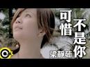 梁靜茹 Fish Leong【可惜不是你 Unfortunately Not You】Official Music Video