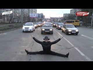Шпагат В России каждый день вижу!