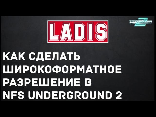 Как сделать ШИРОКОФОРМАТНОЕ РАЗРЕШЕНИЕ в NFS Underground 2 (HD) [DOWNLOAD links]