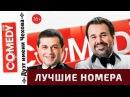 Дуэт имени Чехова смотреть нарезку лучших номеров 1 час хорошего смеха гарантировано!