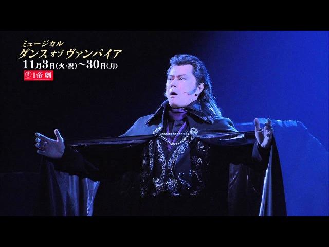Ямагути, Юитиро『ダンス オブ ヴァンパイア』2015 PV