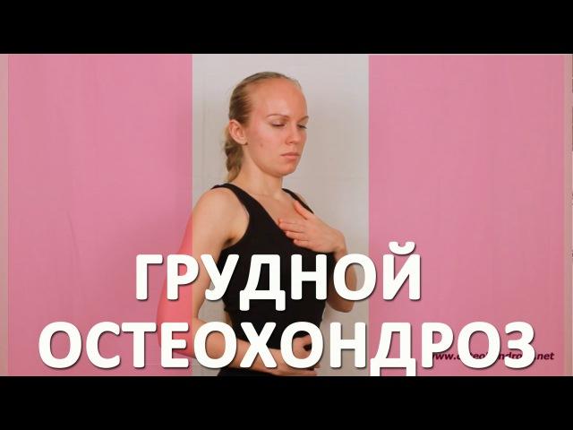 ►ГРУДНОЙ ОСТЕОХОНДРОЗ 7 базовых упражнений для лечения грудного остеохондроза