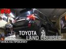 18 Тачка на прокачку Toyota Land Cruiser 200 СТУДИЯ МЕДВЕДЬ