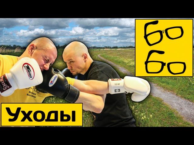 Уходы с линии атаки в профессиональном боксе контратаки со смещением от Николая Талалакина e jls c kbybb fnfrb d ghjatccbjyfkm