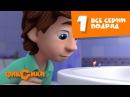 Фиксики Все серии подряд - сборник 1 Мультики для маленьких детей и школьников