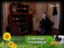 Иностранцы в русских деревнях Очарованные странники или 2011