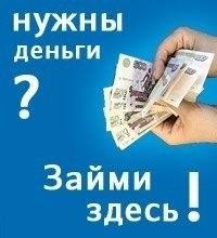 срочно деньги в долг иванова банк открытие кредиты физическим лицам онлайн заявка по паспорту