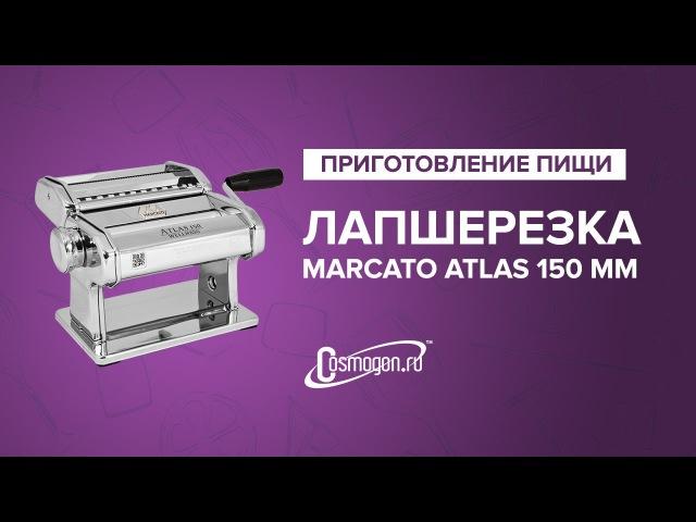 Лапшерезка MARCATO ATLAS 150 MM Италия