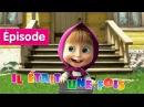 Masha et Michka - Il Etait Une Fois (Épisode 1) Dessins animés pour enfants