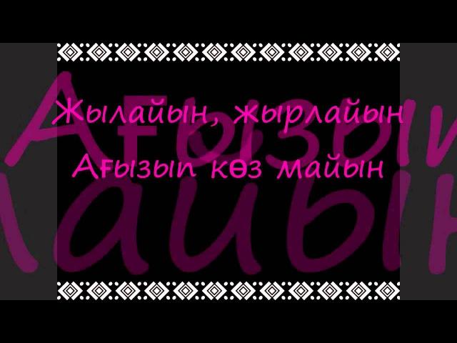 Artemis 'Көзімнің қарасы' сөздері Артемис 'Kozimnin qarasi' lyrics