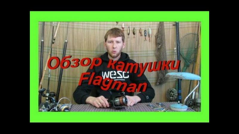 Обзор катушки Flagmam Carp Expert 60