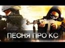 EXSON - ПЕСНЯ ПРО КОНТР-СТРАЙК
