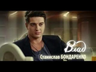 Stanislav Bondarenko - Vlad Orlov