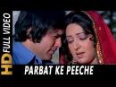 Parbat Ke Peeche Chambela Gaon Mehbooba 1976 Songs Rajesh Khanna Hema Malini