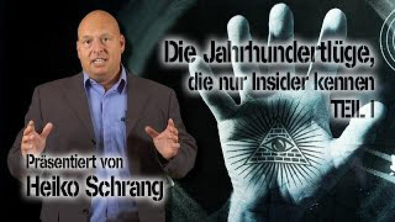 Die Jahrhundertlüge, die nur Insider kennen - Teil I (Heiko Schrang)